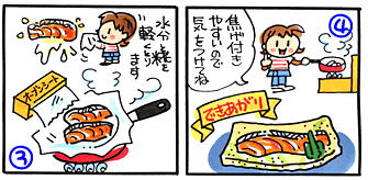 鮭の照り焼き美人の作り方③と④