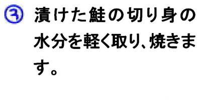 鮭の照り焼き作り方の文章③