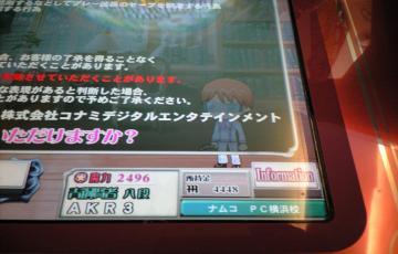 横浜遠征・ナムコPC横浜校縮小7