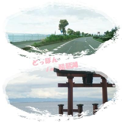 琵琶湖どっぼん9