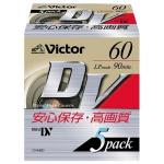victor mini DV 60 5 pack