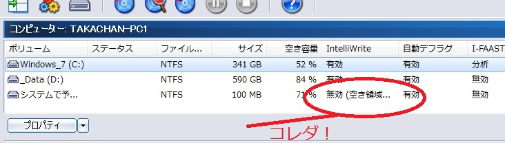 Diskeeper1.jpg