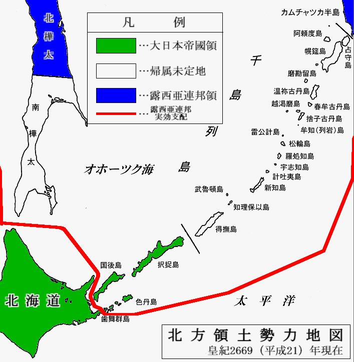 北方領土勢力図