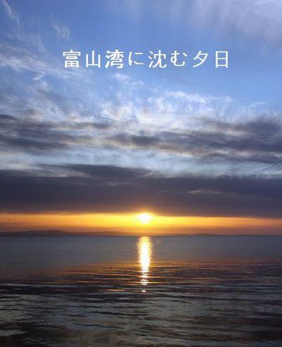 富山湾沈む夕日