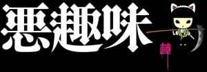 akusyumi