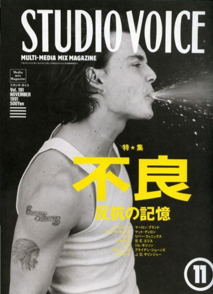 1991-11-00-StudioVoice-JP-Maser-COV.jpg