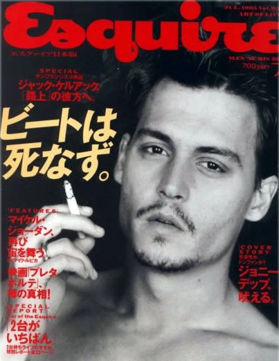 1995-07-00-Esquire-JP-Maser-COV.jpg