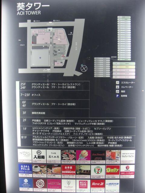 葵タワー見取り図