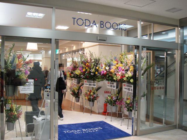 戸田書店2