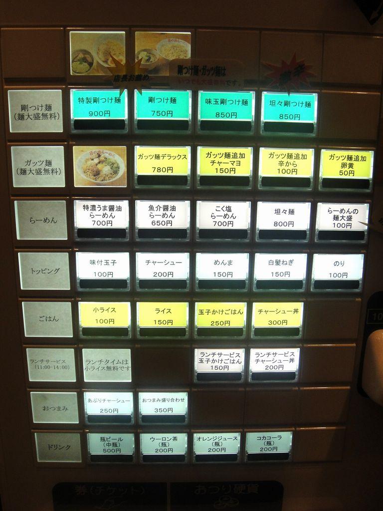 日の出ラーメン・券売機