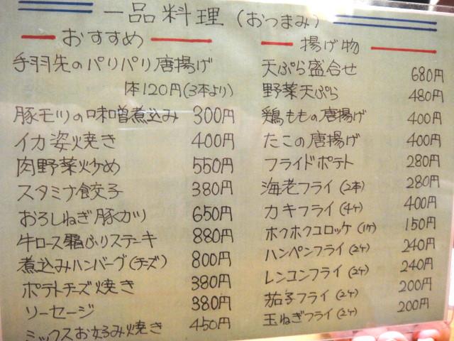 富士見亭・メニュー2