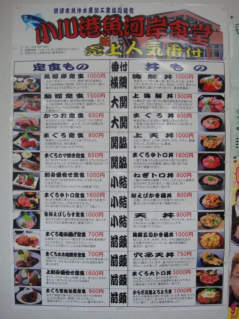 魚河岸食堂・人気料理