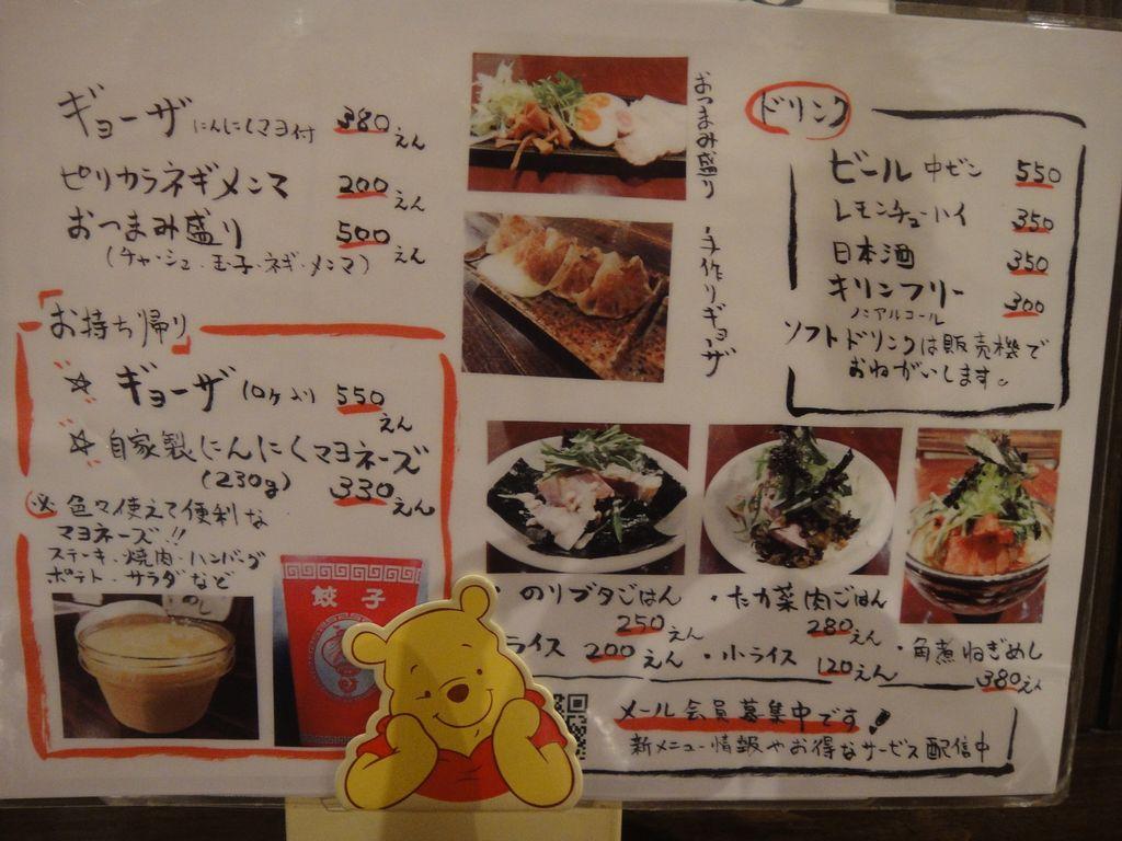 卓郎商店・メニュー2