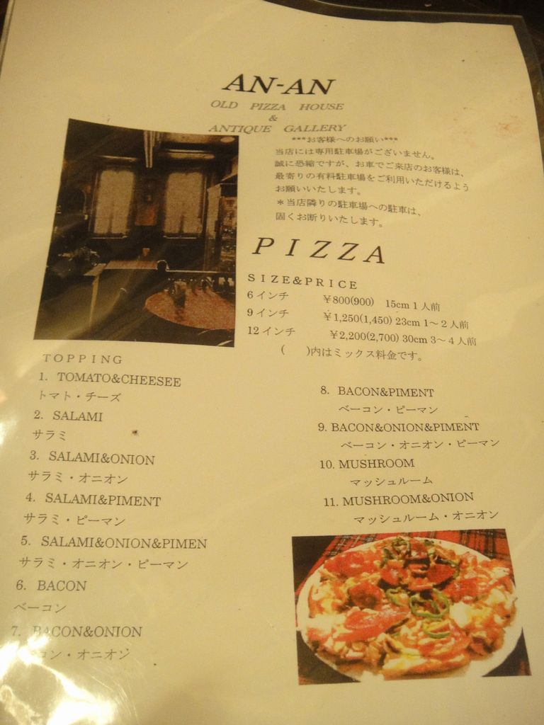 「an-an ピザ」の画像検索結果