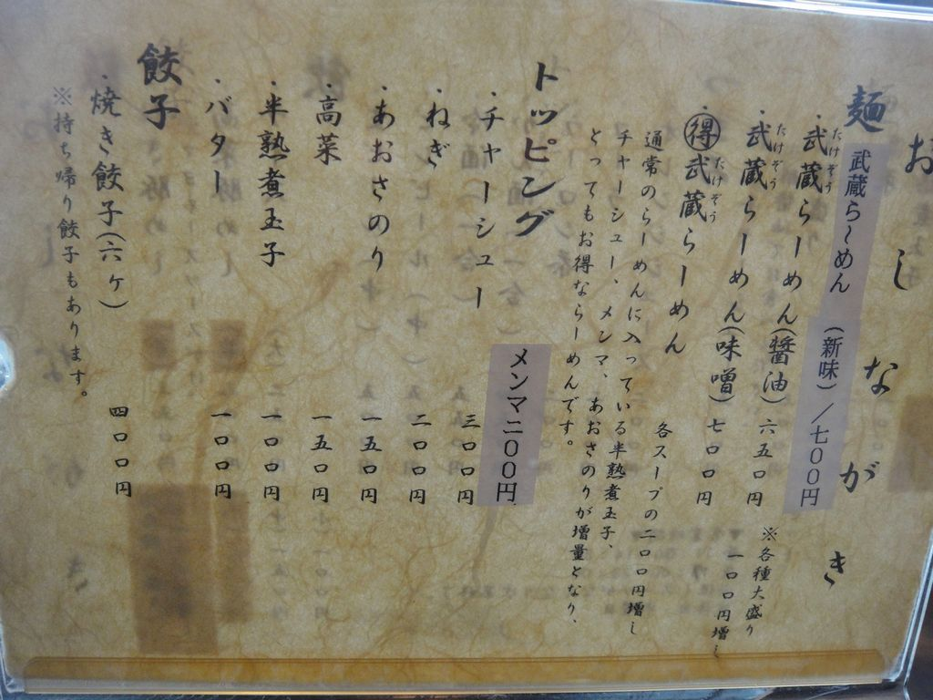 武蔵・メニュー1