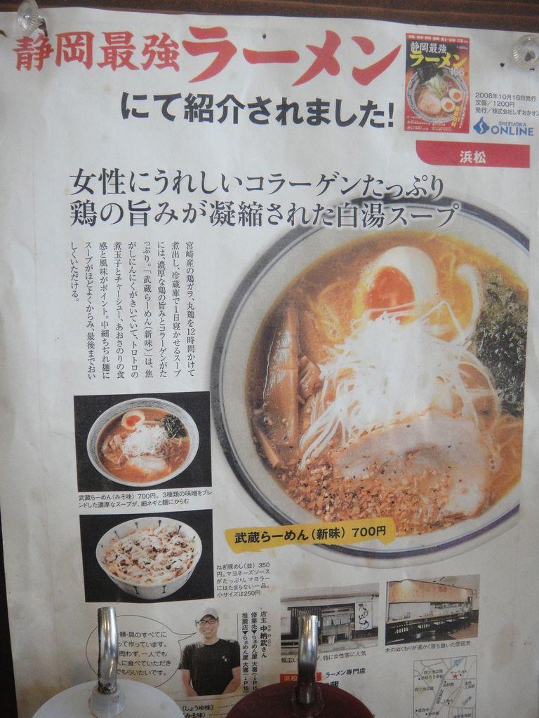 武蔵・メニュー3