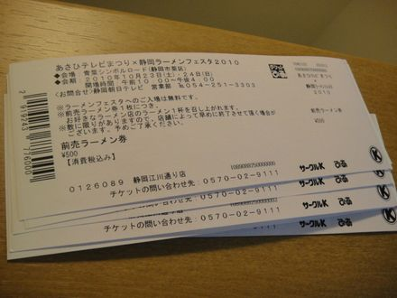 静岡ラーメンフェスタ・チケット