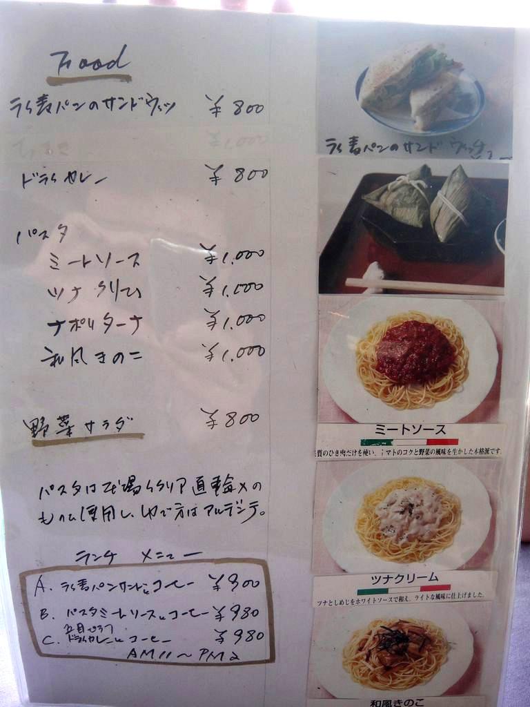 ダダリ・メニュー2
