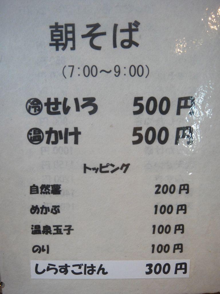 案山棒メニュー4