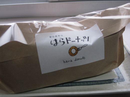 はらドーナッツ1