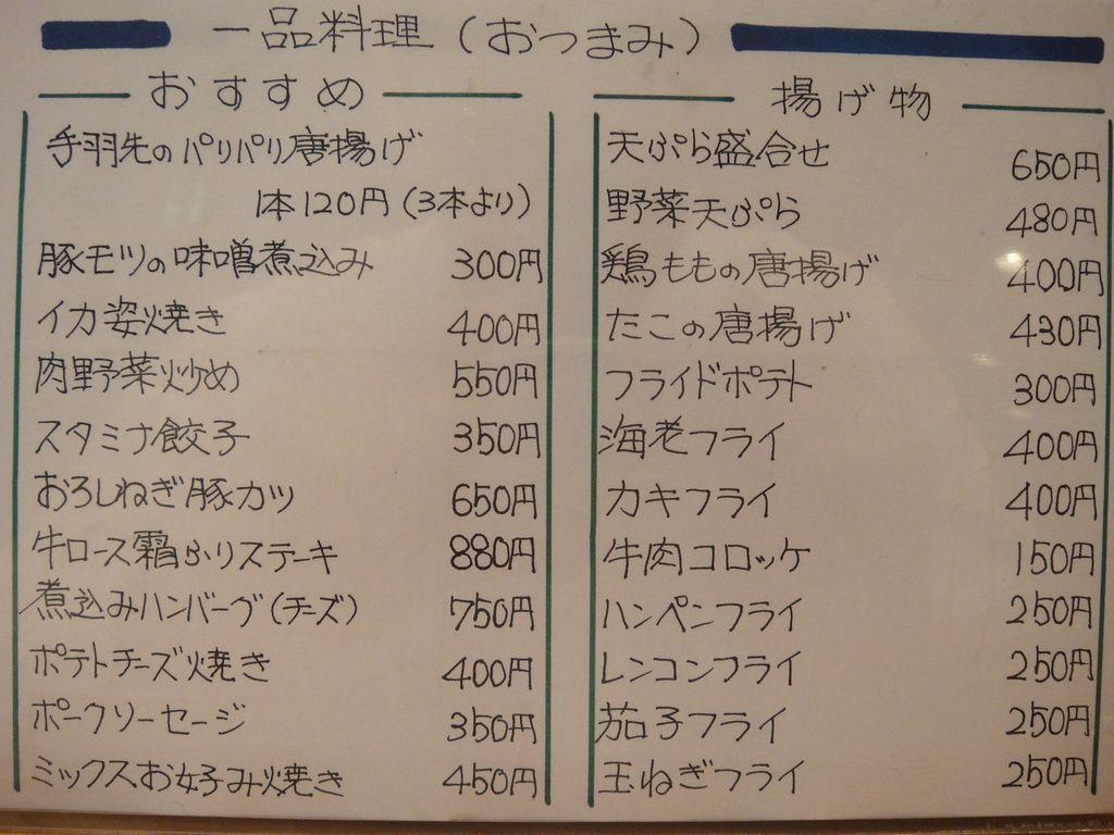 富士見亭2