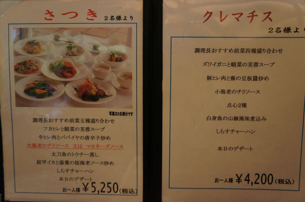 四川飯店3
