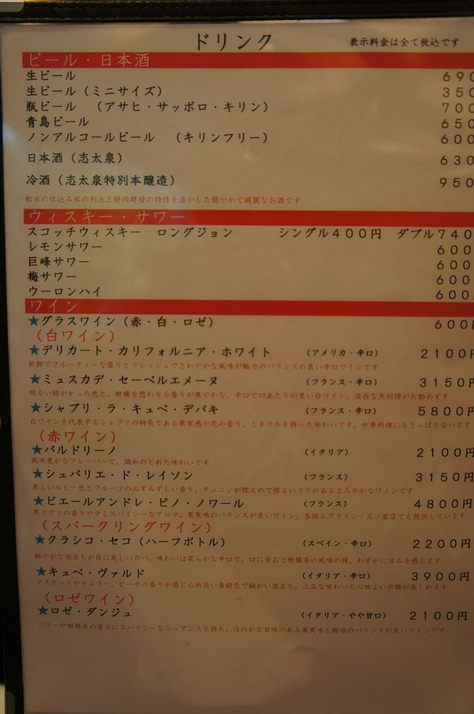 四川飯店4
