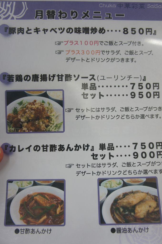 中華彩菜4