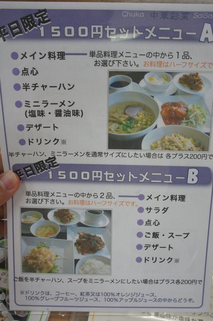 中華彩菜5