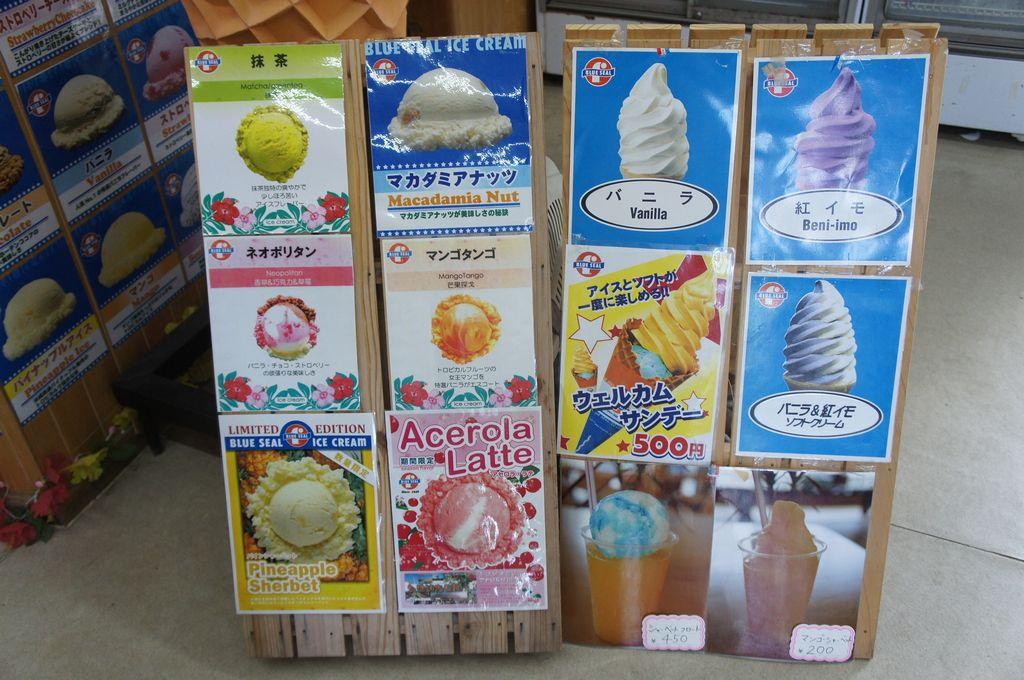ブルーシールアイス2