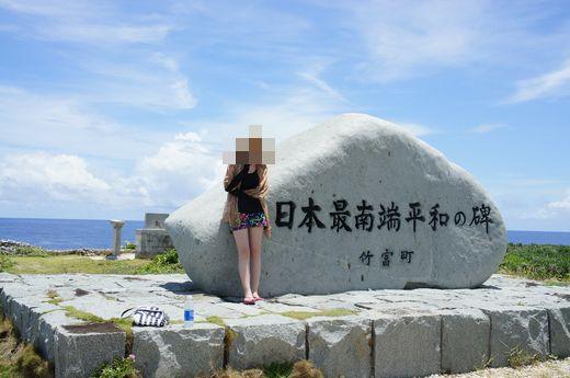 波照間・日本最南端