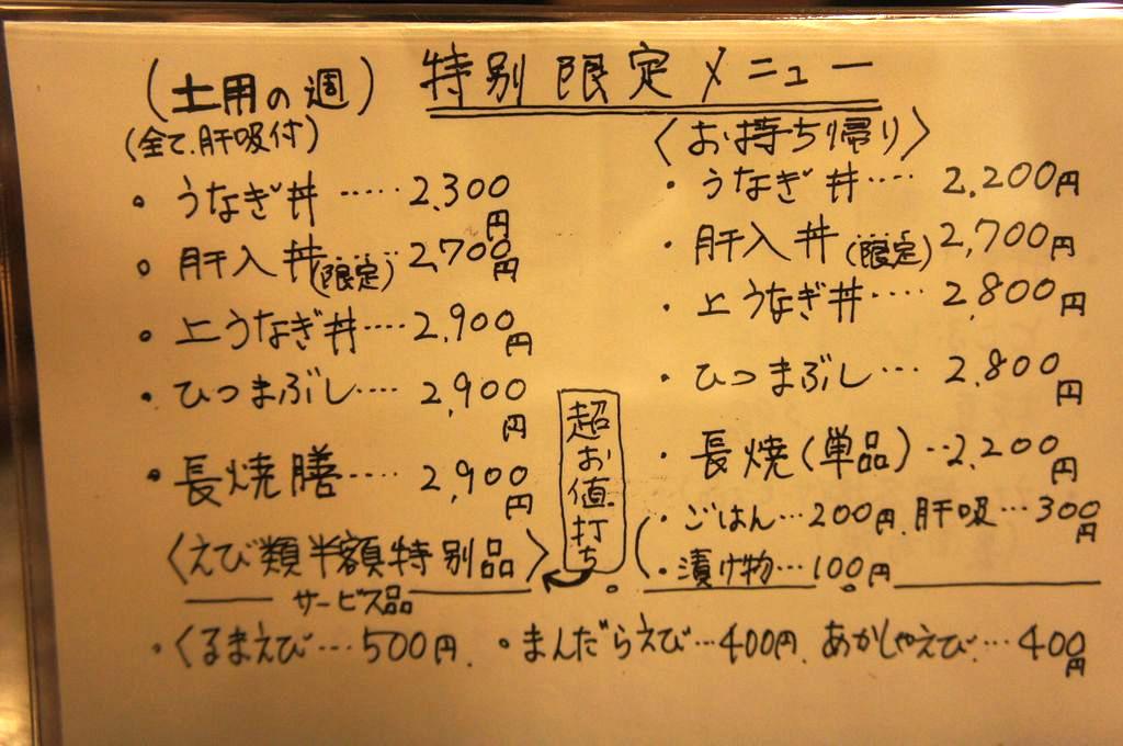 うな富士2