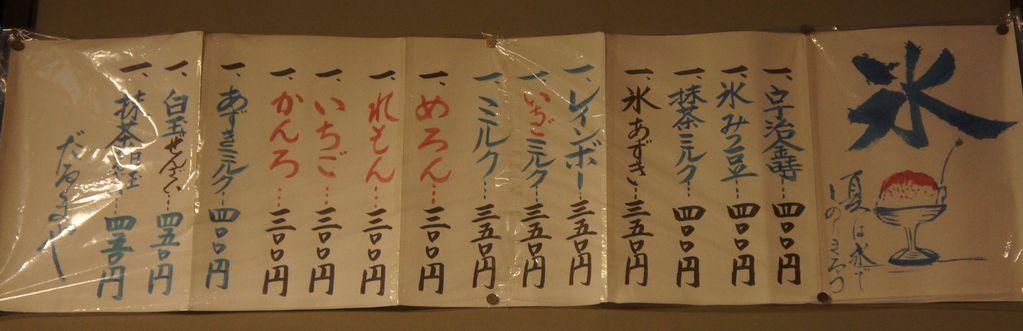 新村こうじ店2