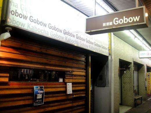 居酒屋Gobow
