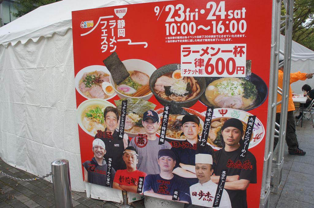 静岡ラーメンフェスタ2011-2
