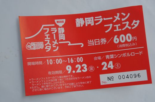静岡ラーメンフェスタ2011-5