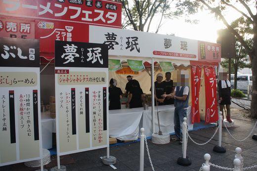 静岡ラーメンフェスタ2011-6