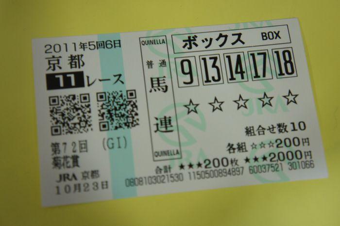 菊花賞2011-8
