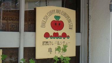 トマト・外観