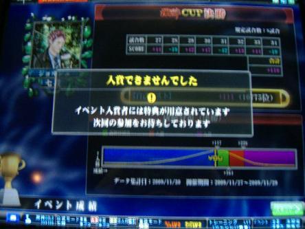 DSCF1969_convert_20091230125201.jpg