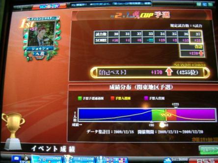 DSCF2247_convert_20100117170405.jpg