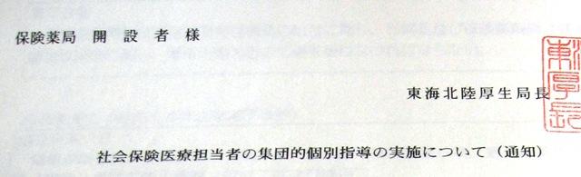 20091022集団的個別指導 001