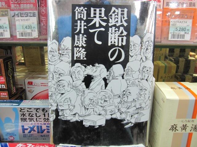 20091023曽根ほか 010