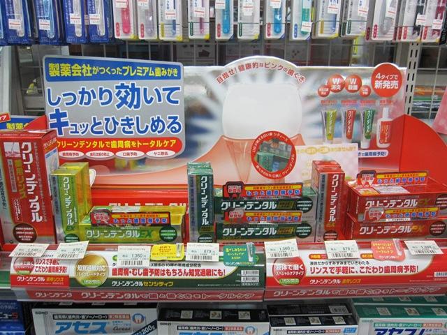 20091023練り歯磨き 004