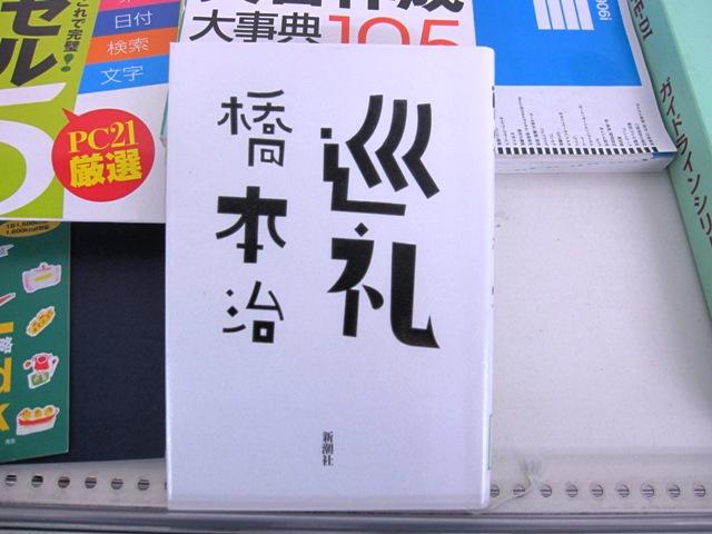 20091028書籍ほか 003
