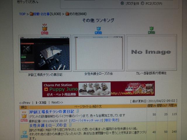 SN3Q0001_20110422174925.jpg