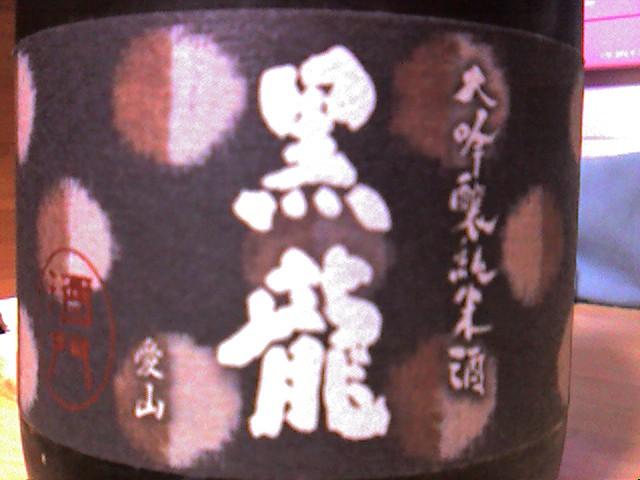 黒龍 大吟醸純米 愛山 01