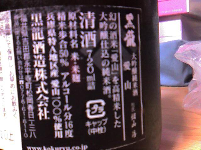 黒龍 大吟醸純米 愛山 02