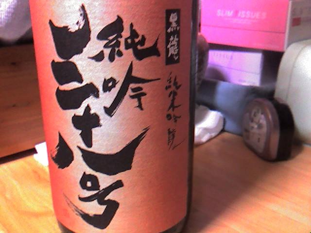 黒龍 純吟 ひやおろし 01