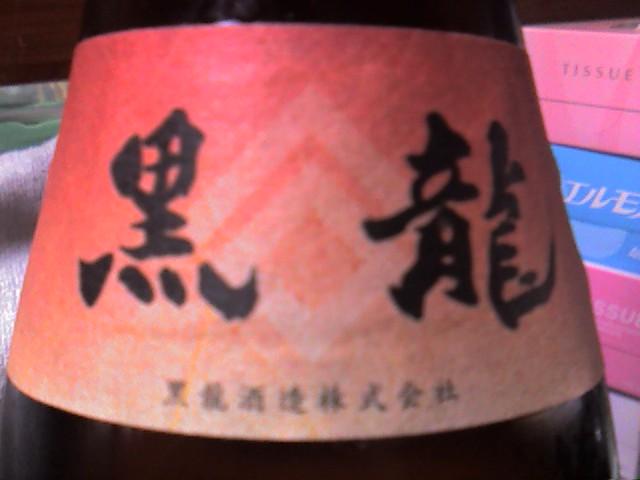 黒龍 純吟 ひやおろし 02